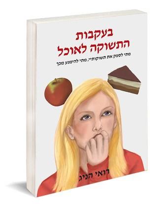 הספר בעקבות התשוקה לאוכל
