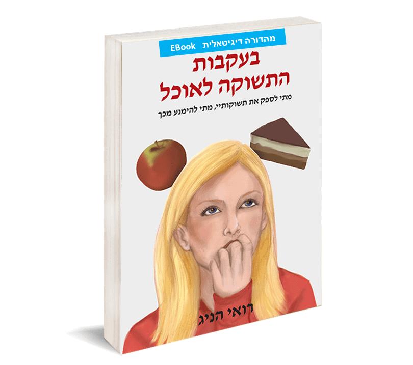 בעקבות התשוקה לאוכל - מהדורה דיגיטאלית