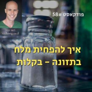 להפחית מלח בתזונה